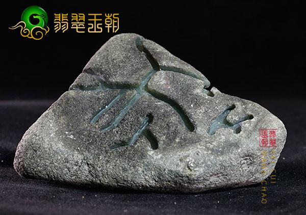 翡翠原石料子:缅甸莫西沙场口原石料脱砂皮壳打灯肉质黑晴水表现