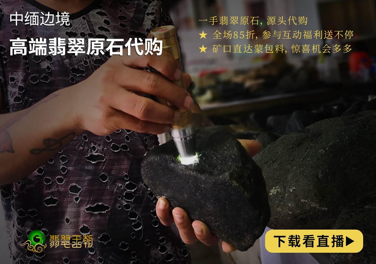 缅甸翡翠原石毛料直播