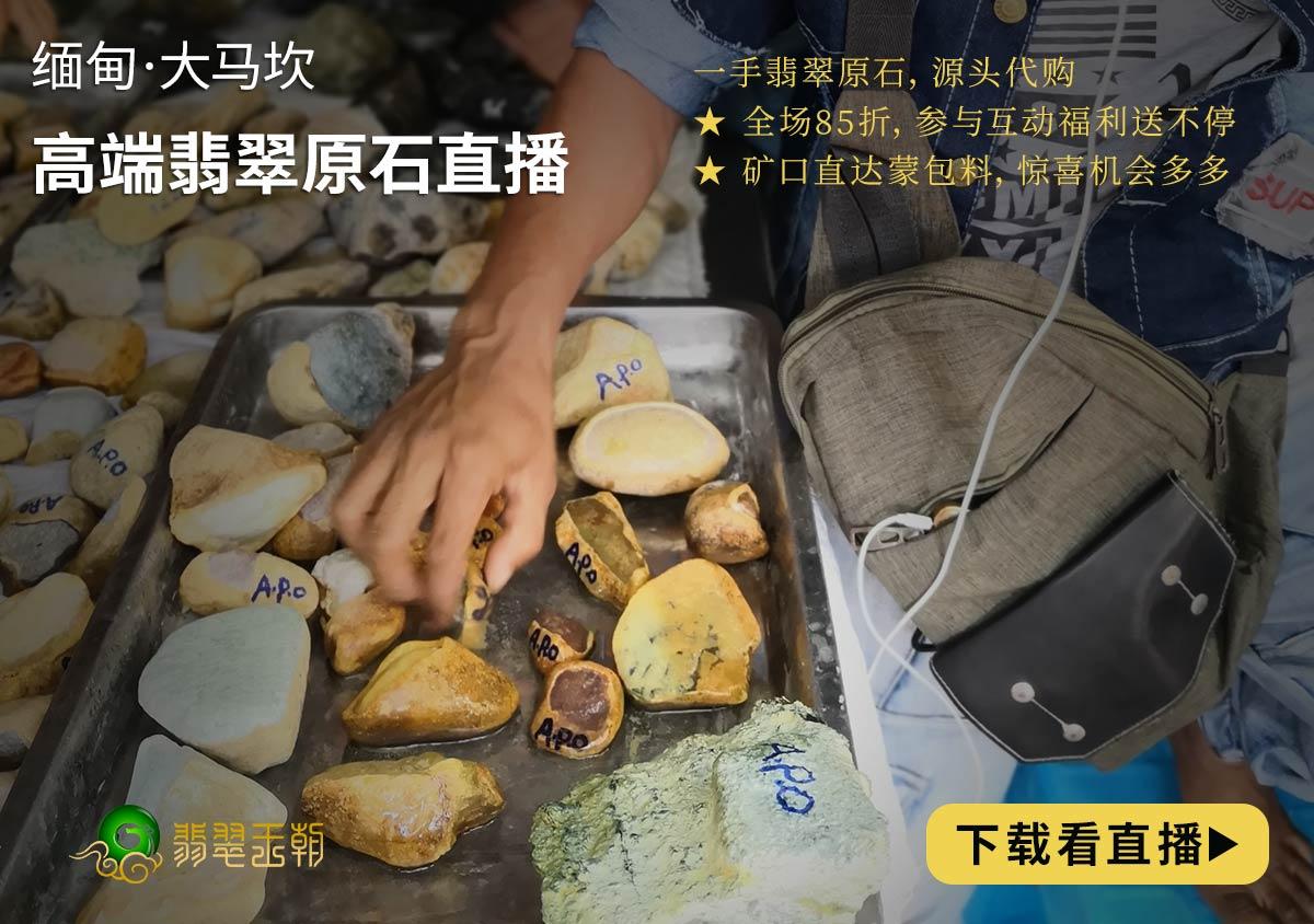 翡翠原石直播_大马坎场口高端缅甸翡翠原石毛料直播视频