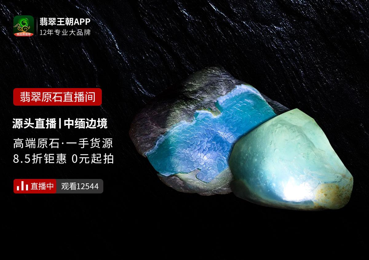翡翠原石直播_缅甸翡翠原石天然老坑玉石毛料直播视频