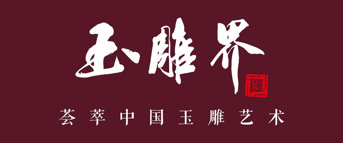 翡翠王朝_翡翠王朝旗下品牌简介