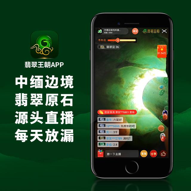 翡翠原石_缅甸翡翠原石交易app