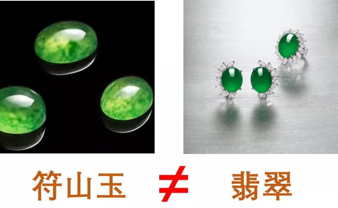 符山玉祖母绿绿玉髓不是翡翠,买错就尴尬了(中)