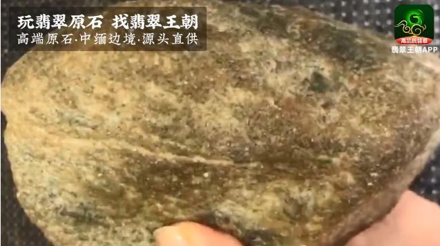 正冰莫西沙脱砂翡翠原石收藏做鸽子蛋均可