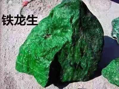 铁龙生墨翠段家玉翡翠玉石毛料形成原因及由来