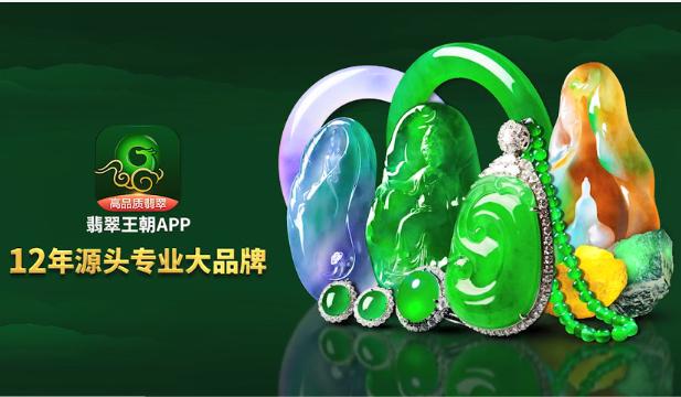 翡翠王朝_中缅边境瑞丽翡翠王朝珠宝公司传奇发展史