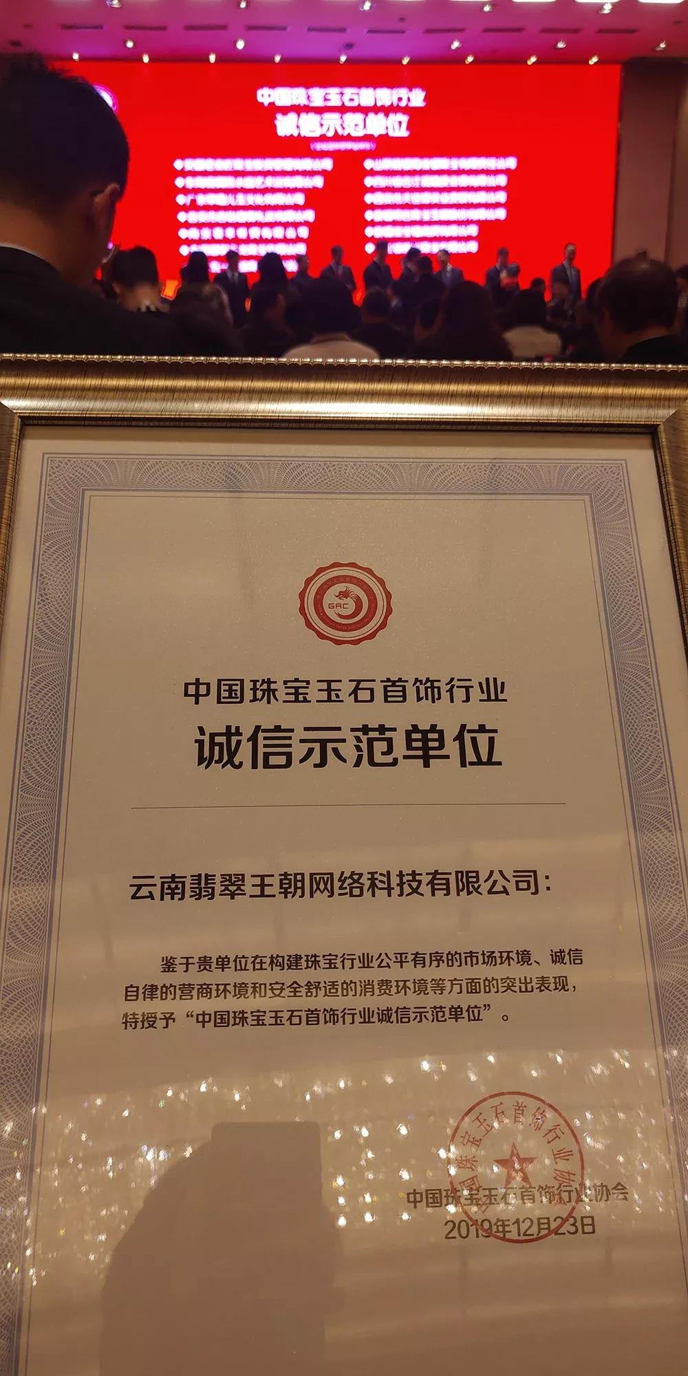 翡翠王朝_喜讯!翡翠王朝荣获中国珠宝玉石首饰行业诚信示范单位