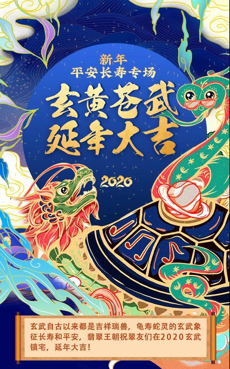 翡翠王朝_翡翠王朝携五大瑞兽邀您一起开启2019年终盛典,欢乐迎新年!