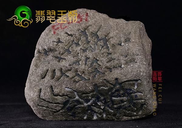 翡翠赌石攻略_翡翠原石赌石毛料的蟒带松花表现对翡翠颜色的影响