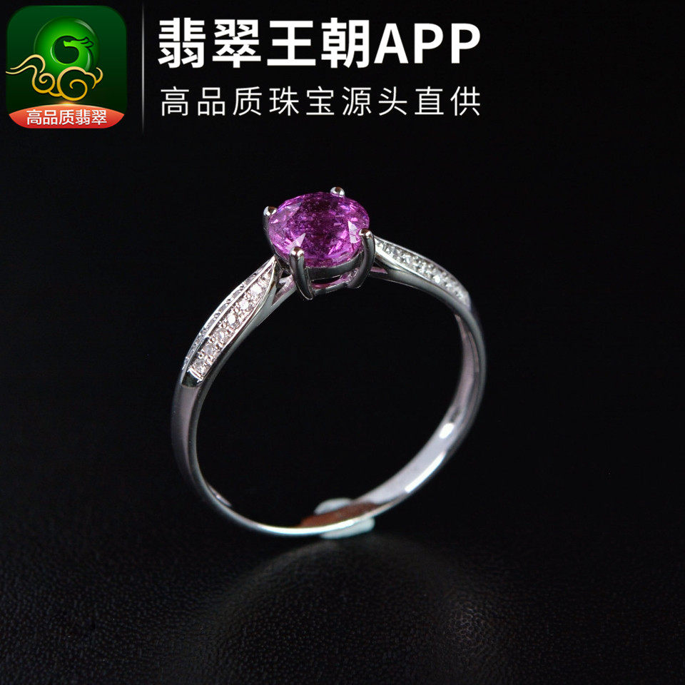 紫色蓝宝石戒指18K金镶钻帕帕拉恰宝石戒指