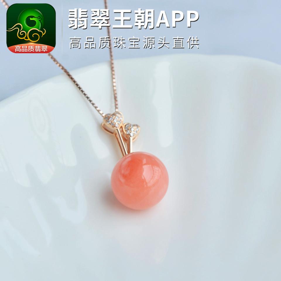 粉橘珊瑚18K金镶嵌天然珊瑚女士项链吊坠