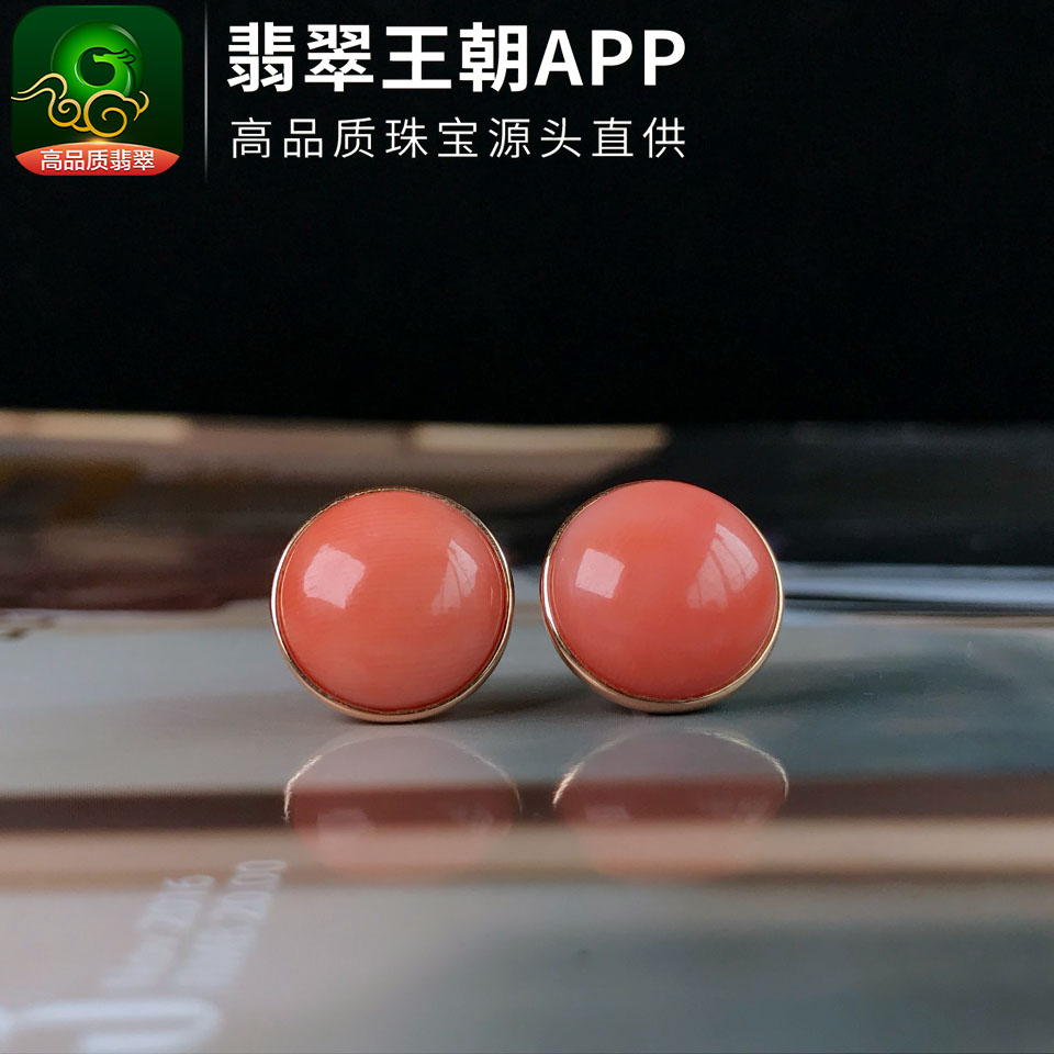 粉珊瑚耳钉18K金镶嵌天然珊瑚女士耳饰