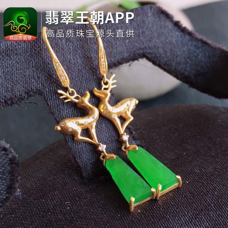 冰种阳绿翡翠18k金伴钻镶嵌素面耳环