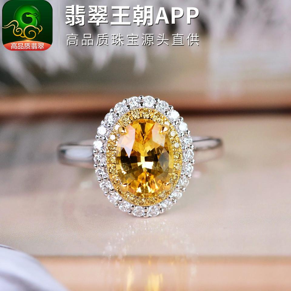 黄蓝宝石18K金镶女士戒指斯里兰卡宝石