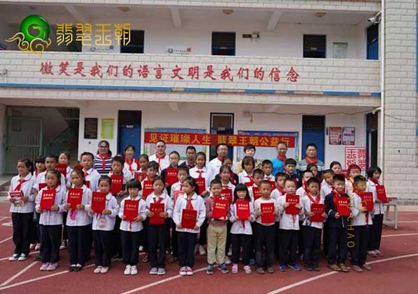 翡翠王朝公益助学金计划:用爱心 点亮孩子们的世界