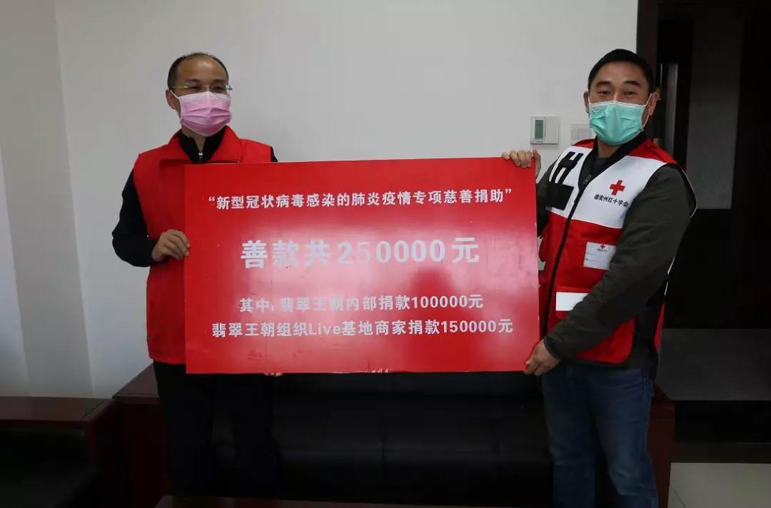 共抗疫情,翡翠王朝为防控疫情组织捐款260725元资金